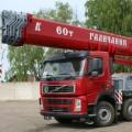 автокран 60 тонн